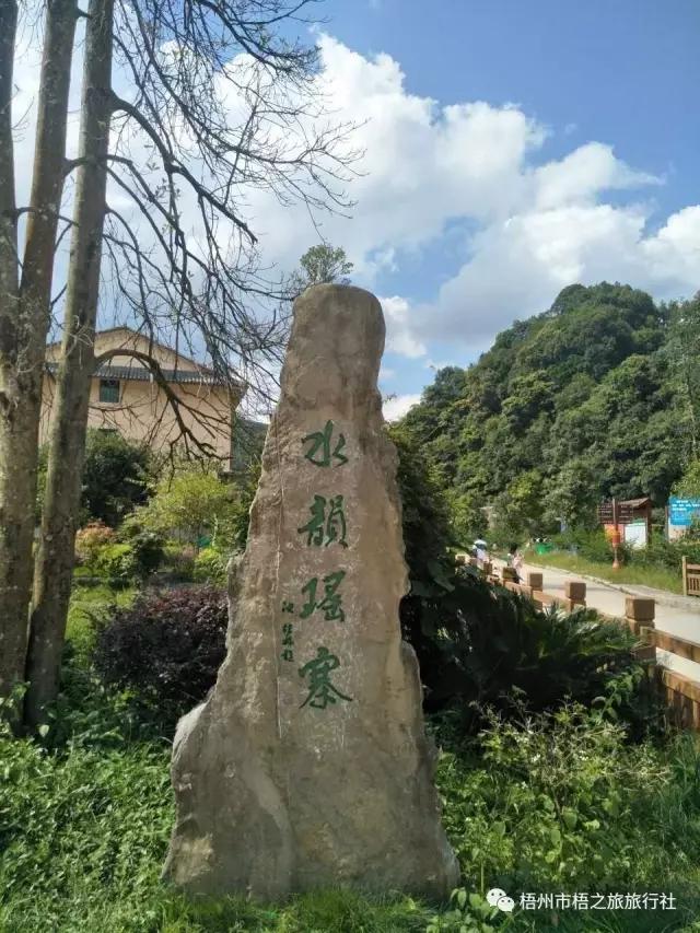 """蒙山县长坪乡""""水韵瑶寨""""位于中国优秀旅游城市,千年古城,龙母故里"""